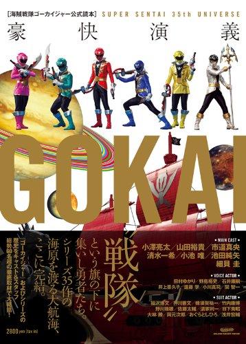 海賊戦隊ゴーカイジャー公式読本 豪快演義 SUPER SENTAI 35th UNIVERSE (グライドメディアムック73)