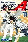 ダイヤのA 第11巻 2008年07月17日発売