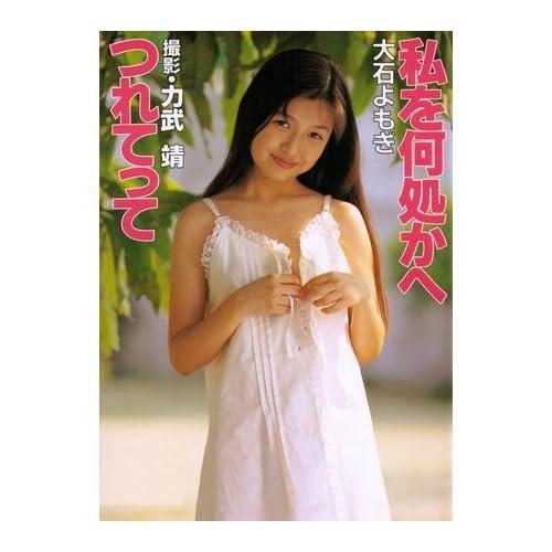 """Yomogi Oishi """"Watashi wo dokokahe tsuretette"""" (Japan ..."""