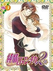 純情ロマンチカ2 限定版3 [DVD]