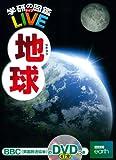 地球 (学研の図鑑LIVE)