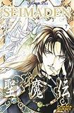 Seimaden 07. Carlsen Comics (3551751676) by You Higuri