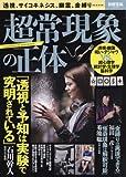 超常現象の正体 (別冊宝島 2505)