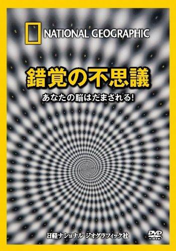 ナショナル ジオグラフィック〔DVD〕 錯覚の不思議 あなたの脳はだまされる!