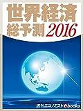 世界経済総予測2016 週刊エコノミストebooks [kindle版]