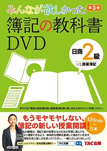 みんなが欲しかった 簿記の教科書DVD 日商2級 商業簿記 第3版 (みんなが欲しかったシリーズ)