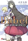 Babel ―異世界禁呪と緑の少女― (電撃文庫)
