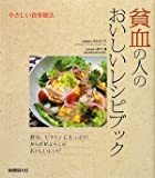 貧血の人のおいしいレシピブック (やさしい食事療法)