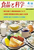 食品と科学 2008年 04月号 [雑誌]