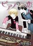 花丸漫画 ピアノの恋人 第4話
