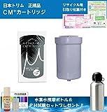 トリムイオン整水器 交換フィルター CMプラス  《 水素水携帯アルミボトル &  PH試薬セット プレゼント‼ 》