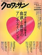 クロワッサン 2012年 11/10号 [雑誌]