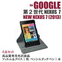 【rise nn7 360】【全10色】【高品質光沢液晶保護フィルム&ペンシルタッチペン付】Google 第2世代 Nexus 7 用オートスリープ(自動ON/OFF)機能対応 高級牛革フェイクレザーを使用した 縦横自由自在 360度回転式 旋回ケース newnexus7360(ブラウン)