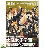 月刊戦車道 特別号1 第63回 戦車道全国高校生大会総決算号
