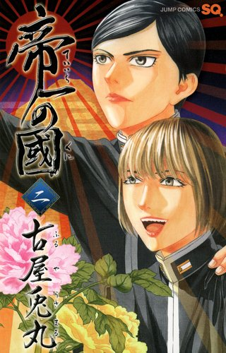帝一の國 2 (ジャンプコミックス)