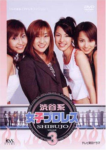 渋谷系女子プロレス(3) [DVD]