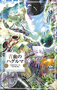 青血のハグルマ 6 (少年サンデーコミックス)