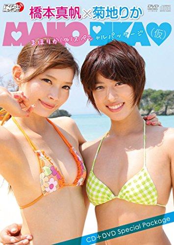 橋本真帆、菊地りか「まほりか(仮)スペシャルパッケージ」 [DVD]