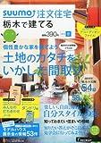 SUUMO注文住宅 栃木で建てる 2014年夏号