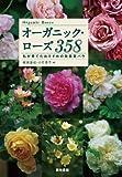 オーガニック・ローズ 358: 私が育てたおすすめの無農薬バラ