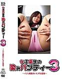 女子高生の染みパンティー3 [DVD]
