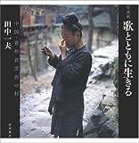 写真集 歌とともに生きる――中国・貴州省苗族の村
