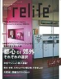 relife+ vol.4—マンションリノベーションで自分らしい暮らし (別冊・住まいの設計 170)