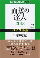 面接の達人2013 バイブル版 (MENTATSU)
