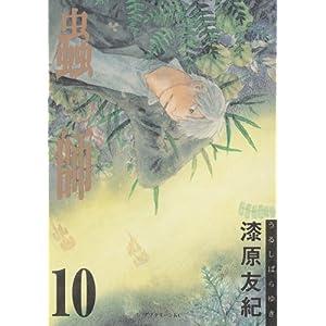 蟲師(10) (アフタヌーンKC)