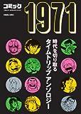 コミック1971 / 石ノ森章太郎 のシリーズ情報を見る