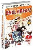 たかのてるこ旅シリーズ『銀座OL世界をゆく!』DVD‐BOX