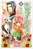聖・ライセンス 2 (ホーム社漫画文庫) (HMB I 6-2)