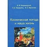 img - for Kosmicheskaya pogoda i nasha zhizn book / textbook / text book