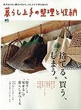 【ムック】暮らし上手の整理と収納 (エイムック 2061)