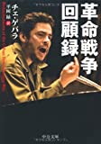 革命戦争回顧録 (中公文庫)
