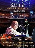 松山千春 40周年記念弾き語りライブ 日本武道館 2016.8.8 [DVD]