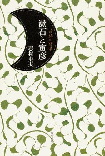 漱石と寅彦―落椿の師弟