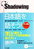 Shadowing - Let's Speak Japanese! Intermediate to Advanced Level