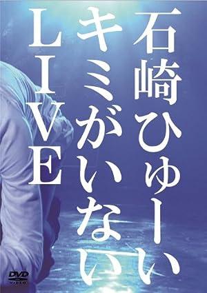 キミがいないLIVE [DVD]