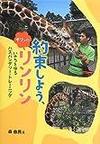 約束しよう、キリンのリンリン—いのちを守るハズバンダリー・トレーニング (フレーベル館ジュニア・ノンフィクション)