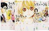 37.5℃の涙 コミック 1-3巻セット (フラワーコミックス)