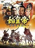 始皇帝-勇壮なる闘い- DVD-BOX II[DVD]