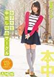 女子大生 中出し輪姦サークル 武藤つぐみ 本中 [DVD][アダルト]