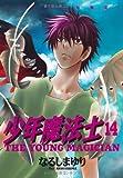 少年魔法士 (14) (ウィングス・コミックス)