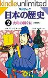 日本の歴史2 大和の国ぐに 大和時代 ランキングお取り寄せ