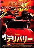 ザ・デリバリー [DVD]
