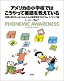アメリカの小学校ではこうやって英語を教えている―英語が話せない子どものための英語習得プログラムライミング編
