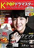 K-POPドラマスターパーフェクトガイド vol.2