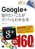 ポケット百科 Google+ 知りたいことがズバッとわかる本
