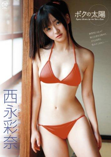 西永彩奈 ボクの太陽 [DVD]